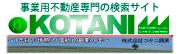 コタニ興業