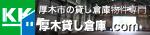 厚木貸し倉庫.com