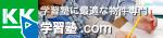 学習塾.com